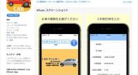 ヒロチャングループ バリ島格安カーチャーター簡単予約 iPhoneアプリが新登場!ヒロチャングループのカーチャーターを、iPhoneやiPadから簡単に予約することができるアプリです。バリ島に到着後にも、お気軽にお車の予...