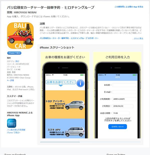 バリ島格安カーチャーター簡単予約iPhoneアプリ