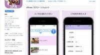 ヒロチャングループ バリ島格安スパ&エステ簡単予約 iPhoneアプリが新登場!ヒロチャングループに掲載している人気スパ店への予約を、簡単に予約することが出来るiPhoneアプリです。バリ島に到着してからも、気軽にスパの...