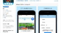 ヒロチャングループ バリ島格安世界遺産ツアー簡単予約 iPhoneアプリが新登場!バリ島をはじめ、インドネシア国内の世界遺産を訪れることができる世界遺産ツアーを、バリ島到着後にも簡単に予約することが出来るiPhoneアプ...
