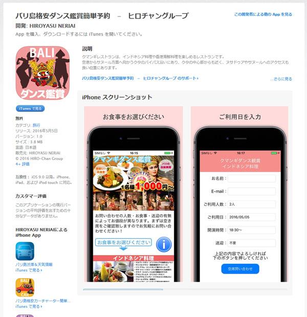 バリ島格安ダンス鑑賞アプリ