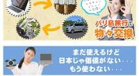 ヒロチャングループ バリ島旅行で物々交換ページが公開されました!日本ではもう価値がない、もう使わないな・・、というものがバリ島ではとても重宝され、実は超貴重!というものがあります。それらをバリ島旅行の際に持ってきて、バリ...