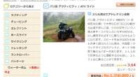 ヒロチャン バリ島 アクティビティ ATV ライドが公開されました!4輪ATV(= 全地形対応車)で大きな石がゴロゴロ転がる山道や泥んこ道、小川の中をぐいぐい進みます!ライセンスいらずのATVは、少し練習すればすぐに乗り...