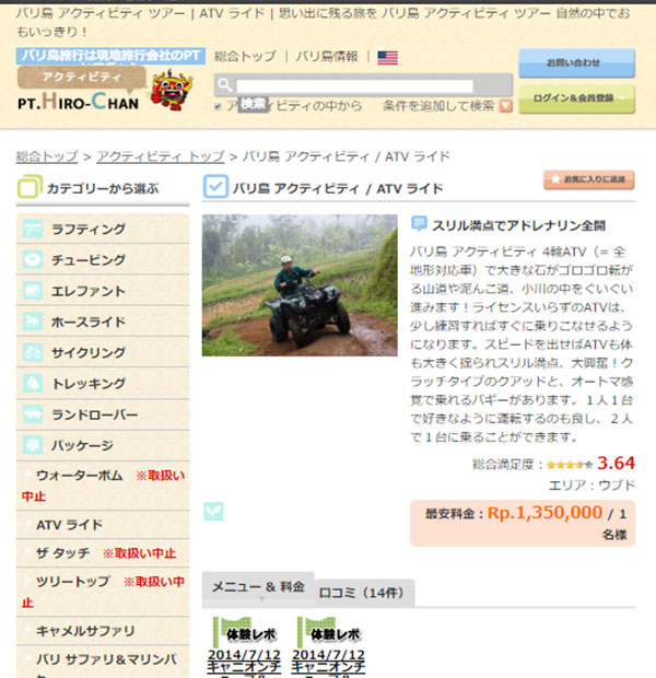 アクティビティ ATV ライド