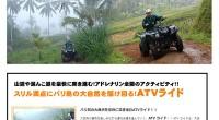 ヒロチャングループ バリ島 アクティビティ ATV ライドが公開されました!バリ島の大自然を豪快に突き進むATVライド!!大自然の景色を楽しみながら道なき道を進んでいく、ATV ライド!! ATV ライドは、大きな石が転...
