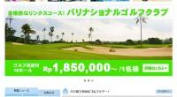 ヒロチャン バリ島 ゴルフ がリニューアルされました!バリ島のゴルフ場をご紹介しているゴルフページをリニューアル!従来よりもさらにわかりやすくなりました!バリ島ゴルフ予約ならヒロチャンにお任せください♪