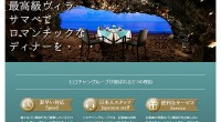 ヒロチャングループ バリ島 オプショナルツアー サマべでロマンティックディナーが公開されました!バリ島の最高級リゾート・サマベで過ごす、ロマンチックディナーです。オーシャンビューの素敵な景色が魅力的な5つ星リゾートにて、...