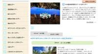 ヒロチャングループ バリ島 オプショナルツアー サマべでロマンティックディナーが公開されました!バリ島オプショナルツアーで、ヌサドゥアエリアに位置する5つ星の最高級リゾート、サマベにて楽しむロマンティックディナー!キャン...