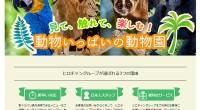 ヒロチャングループ バリ島 アクティビティ バリ動物園(バリズー)スペシャルページが公開されました!バリ島満喫のアクティビティ!家族みんなで楽しめる!350頭以上の動物たちが暮らす動物園!南部リゾートからも1時間ほどの、...