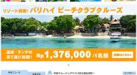 ヒロチャン バリ島 クルージングトップページが公開されました!バリ島の海を満喫することが出来るクルージングメニュー!バリ島の青い海をリゾート気分で楽しめるクルージングは、日本の海とは違った南国らしい体験をすることが出来ま...