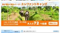 ヒロチャン バリ島 動物ふれあいツアートップページが公開されました!バリ島動物ふれあいツアーで、バリ島旅行をさらに充実させましょう!バリ島には、動物とふれあうことができる動物園やサファリパーク、エレファントパーク、国立公...
