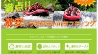 ヒロチャングループ バリ島 アクティビティ トラガ デワタ ラフティングスペシャルページが公開されました!バリ島でラフティング満喫!トラガデワタラフティングは、4mの落差が特徴の川、トラガワジャ川でラフティングを催行する...