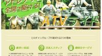 ヒロチャングループ バリ島 アクティビティ Pertiwi Quad Adventure ATVライドスペシャルページが公開されました!バリ島の大自然の中を駆け巡る、アドレナリン全開のATVライド!!バリ島のウブドの北、...