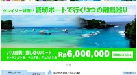 ヒロチャン バリ島 レンボンガン島トップページが公開されました!バリ島レンボンガン島ツアーで、バリ島旅行をさらに充実させましょう!南国リゾートとして人気のバリ島からボートで行ける距離にある、レンボンガン島!レンボンガン島...