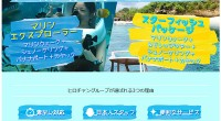 ヒロチャングループ バリ島 バリ島レンボンガン島マリンスポーツ三昧!マリンウォーク+シュノーケリング+バナナボートスペシャルページが公開されました!レンボンガン島の海中散歩を楽しめるマリンウォーク!マリンウォークとマリン...