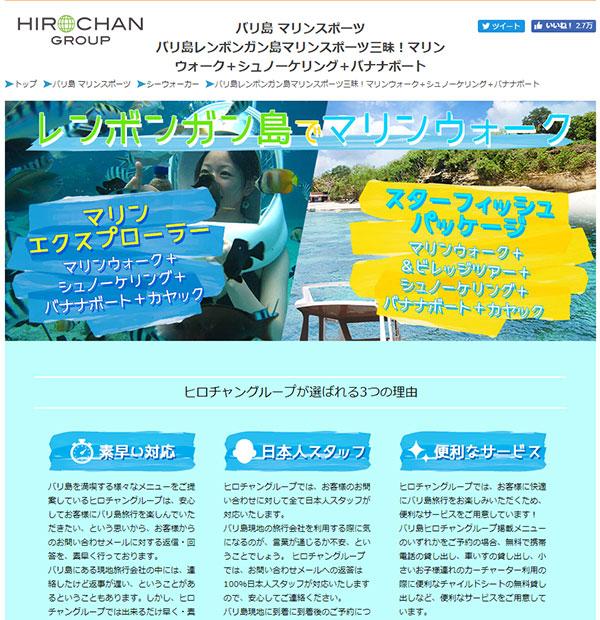 バリ島レンボンガン島マリンスポーツ三昧!マリンウォーク+シュノーケリング+バナナボート