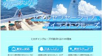 ヒロチャングループ バリ島 クルージング セイルセンセーション デイライトクルーズスペシャルページが公開されました!バリ島からレンボンガン島までクルージング!大型ヨット・セイルセンセーションでレンボンガン島へ!豪華な87...