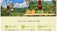 ヒロチャングループ バリ島 アクティビティ 絶景ブランコ!バリ スウィングスペシャルページが公開されました!バリ島ウブドのジャングルを眺めながらブランコを楽しむ、新感覚のアクティビティのバリスウィングは、地上10mから7...