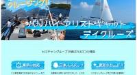 ヒロチャングループ バリ島 クルージング バリハイ アリストキャットスペシャルページが公開されました!豪華な64フィートのセーリング・アリストキャットで、バリ島からレンボンガン島へクルージングし、レンボンガン島で様々なア...