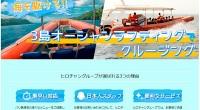 ヒロチャングループ バリ島 クルージング バリハイ 3島オーシャンラフティングクルーズスペシャルページが公開されました!バリ島最速のクルーズ船でバリ島周辺の海をクルージング!高い安全性と750馬力を搭載したオーシャンラフ...