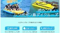ヒロチャングループ バリ島 クルージング ボウンティ レンボガン島デイクルーズスペシャルページが公開されました!バリ島最大級の大型船・ボウンティ号でレンボンガン島沖までクルージング!ボウンティレンボガン島デイクルーズは、...