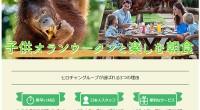 ヒロチャングループ バリ島 動物ふれあい 子供オランウータンと楽しむ朝食付き限定プランスペシャルページが公開されました!子供オランウータンと朝食を楽しむことができる、アジアで2ヵ所だけ、インドネシアではバリ動物園(バリズ...