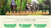 ヒロチャングループ バリ島 動物ふれあい エレファントサファリパークスペシャルページが公開されました!「象の楽園」でエレファントライドを体験!パーク内の環境が、象本来の生息環境により近いエレファントサファリパーク。ここが...