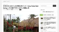 ヒロチャングループ バリ島 Uma Pakel Bali Swing体験レポートが公開されました!テガラランはライステラスで有名な風光明媚な観光名所として多くのお客様が訪れるバリ島でも有数な名所のひとつ。その中でも人気の...