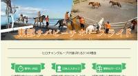 ヒロチャングループ バリ島 動物ふれあい 東部サバビーチ ホースライドスペシャルページが公開されました!バリ島で乗馬体験!ビーチを馬に乗って散歩するホースライド!南部リゾートエリアから車で1時間ほどの場所の位置にある、東...
