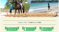 ヒロチャングループ バリ島 動物ふれあい スランガンビーチ ホースライドスペシャルページが公開されました!バリ島のビーチで乗馬体験!スランガンビーチでホースライド!南部リゾートエリアからも近い位置にある、スランガンビーチ...