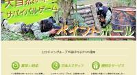 ヒロチャングループ バリ島 アクティビティ バリ タロ アドベンチャー ペイントボールスペシャルページが公開されました!大自然の中でサバイバルゲームを楽しむことが出来る、ペイントボール!ペイントボールは、圧縮ガスを使った...
