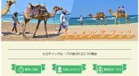 ヒロチャングループ バリ島 動物ふれあい キャメルサファリスペシャルページが公開されました!ヌサドゥアの白砂ビーチをラクダに乗ってお散歩!キャメルサファリは、キレイなビーチをラクダに乗って優雅に散歩ができる、人気のアクテ...