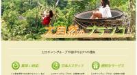 ヒロチャングループ バリ島 アクティビティ Uma Pakel Bali Swingスペシャルページが公開されました!大自然が広がる景色を眺めながらスウィング(ブランコ)を楽しむ!Uma Pakel Bali Swing...
