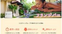 ヒロチャングループ バリ島 スパ&エステ フランジパニスペシャルページが公開されました!100%ナチュラルなジャムー専門のスパ・フランジパニ!日本人観光客に大人気のスパフランジパニは、インドネシア初のジャムー専門スパ店で...