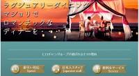ヒロチャングループ バリ島 オプショナルツアー マジョリでロマンティックディナースペシャルページが公開されました!マジョリで豪華ロマンチックディナー!バリ島旅行中にロマンチックなディナーを、豪華なサンセットビューと共にお...