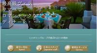 ヒロチャングループ バリ島 オプショナルツアー サマベ ロマンティックディナースペシャルページが公開されました!バリ島の最高級リゾート・サマベで過ごす、ロマンチックディナーです。ロマンチックな洞窟キャンドルディナーや、カ...