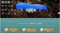 ヒロチャングループ バリ島 オプショナルツアー サマべ ロマンティック 洞窟キャンドルディナースペシャルページが公開されました!キャンドルデコレーションされた洞窟で楽しむオンザビーチ・ロマンチックディナー!サマベだけで体...