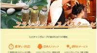 ヒロチャングループ バリ島 スパスクール フランジパニ スパスクールスペシャルページが公開されました!フランジパニスパは、バリ島でもトップクラスのスパ技術とサービスを誇るスパ店です。 日本人も多く利用する、予約の取れにく...
