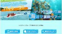 ヒロチャングループ バリ島 レンボンガン島 トレジャーハント with シーウォーカースペシャルページが公開されました!レンボンガン島で多数の種類のマリンスポーツを催行しているエクアトール社の、トレジャーハントwithシ...