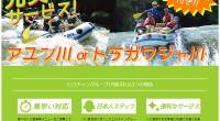 ヒロチャングループ バリ島 アクティビティ ソベック ラフティングスペシャルページが公開されました!数あるアクティビティの中でも特に人気のある、ラフティング!初心者にもおすすめのアユン川と、4m落差がポイントのトラガワジ...