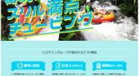 ヒロチャングループ バリ島 アクティビティ キャニオンチューブスペシャルページが公開されました!キャニオンチューブは、一人乗りボートでラフティングのように川を下っていく、山遊び満喫アクティビティです。キャニオンチューブの...