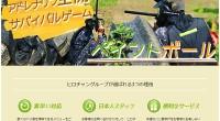 ヒロチャングループ バリ島 アクティビティ Bali Pertiwi ペイントボールスペシャルページが公開されました!バリ島ウブドの郊外でサバイバルゲームを楽しむことが出来る、ペイントボール!日本でも愛好者が増えているペ...