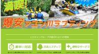ヒロチャングループ バリ島 アクティビティ グラハ・アドベンチャー ラフティングスペシャルページが公開されました!バリ島アユン川にてラフティングを催行している、グラハアドベンチャー。設備は簡素ですが、とにかくお安くラフテ...