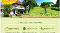 ヒロチャングループ バリ島 ゴルフ バリ ビーチ ゴルフスペシャルページが公開されました!バリ島の人気リゾートホテル・インナバリビーチホテル内にあるコース、バリビーチゴルフ。バリビーチゴルフは、サヌールのバイパス沿いにあ...