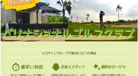 ヒロチャングループ バリ島 ゴルフ バリ ナショナル ゴルフ クラブスペシャルページが公開されました!バリ島のリゾートエリアでお安くゴルフを楽しめる、バリナショナルゴルフ。 バリ ナショナル ゴルフ クラブは、リゾート環...