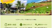 ヒロチャングループ バリ島 ゴルフ ニュークタゴルフスペシャルページが公開されました!ニュークタゴルフは、バリ島南部の人気スポット・ドリームランド内にあり、ドリームランドビーチやウルワトゥ寺院を望みながら豪快なショットを...