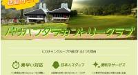 ヒロチャングループ バリ島 ゴルフ バリ ハンダラカントリークラブスペシャルページが公開されました!バリハンダラカントリークラブは、標高1142mの人気避暑地ブドゥグル高原に位置しているゴルフ場です。 平均気温が16~2...