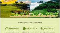 ヒロチャングループ バリ島 ゴルフ ニルワナ ゴルフ クラブスペシャルページが公開されました!ニルワナゴルフは、バリ島の人気観光スポットであるタナロット寺院近くに位置し、インド洋を見渡す絶景のコースが魅力的なゴルフクラブ...