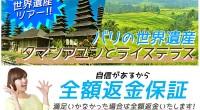 ヒロチャングループ バリ島 オプショナルツアー バリの世界遺産 タマンアユンとライステラスツアースペシャルページが公開されました!バリ島の美しいと評判の世界遺産2カ所を巡る、観光オプショナルツアーです。タマンアユンとライ...