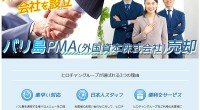 ヒロチャングループ バリ島 コンサルタント PMA(外国資本株式会社)売却スペシャルページが公開されました!外国人100%のPMAをお売りいたします!外国人にとって外国人100%のPMA(外国資本株式会社)を取得すること...